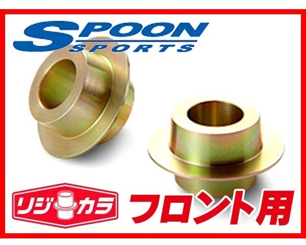 supplier_spoon-rc-f-50261-fd2-000-n55.jpg
